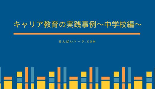 キャリア教育の実践事例〜中学校編〜