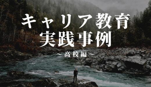 キャリア教育の実践事例5選〜高校編〜