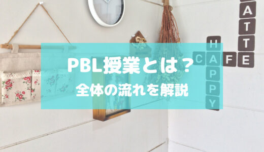PBL授業とは?事例を基に全体の流れを解説!