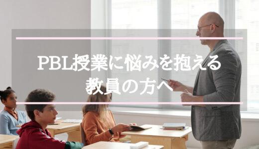 PBL授業がうまくいかない、そんな悩みを抱える教員の方へ