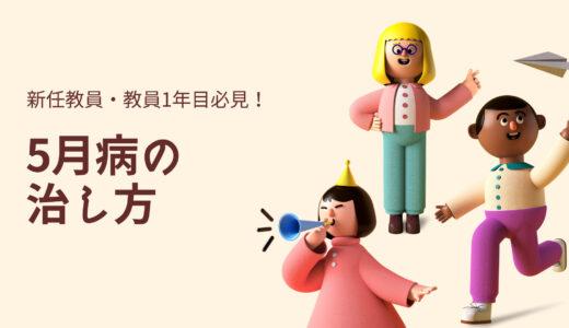"""新任教員(教員1年目)必見!""""5月病""""の治し方や予防法を紹介"""