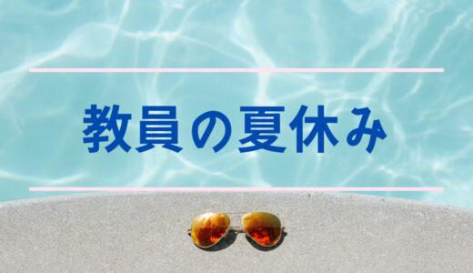 教員 夏休み期間の過ごし方~仕事とプライベートを両立させるには~